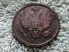 Новое фото  Продам монету 1 копейка 1823 г, ЕМ ФГ, Александр I, Буквы ЕМ ФГ, 68330363 в Тюмени