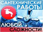 Уникальное foto  Снять заглушку с канализации 24ч, Монтаж Анти-заглушки Полная юридическая поддержка 68342710 в Москве