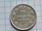 Свежее foto  Продам монету 20 копеек 1818 г, СПБ ПС, Александр I, 68349537 в Тюмени