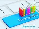 Просмотреть фотографию  Предоставляем услуги по письменному переводу 68391649 в Хабаровске