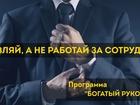 Увидеть фото  Программа Богатый руководитель 68408305 в Краснодаре