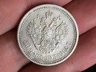 Просмотреть изображение  Продам монету 50 копеек 1912 г, (ЭБ), Николай I, 68481693 в Тюмени