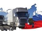 Скачать foto  ТЭК-Логистик - перевозка грузов по России 68485418 в Уфе