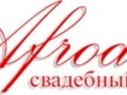 Скачать бесплатно фото  Ателье по пошиву свадебных платьев Афродита 68608912 в Новосибирске
