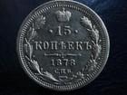 Смотреть фото  Продам монету 15 копеек 1878 г, СПБ НФ, Александр II, 68644964 в Тюмени