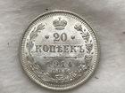Уникальное foto  Продам монету 20 копеек 1914 г, СПБ ВС, Николай II, 68749169 в Тюмени