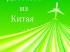 Скачать бесплатно изображение  Авиадоставка мелких грузов из Китая, 68993786 в Москве