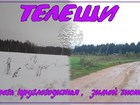 Скачать бесплатно фотографию  Лучшие участки в Смоленском районе - Телеши, от 13 соток, ИЖС, коммуникации, 69033852 в Смоленске