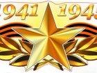Увидеть фотографию  Наклейки 9 мая на авто в Воронеже 69298524 в Воронеже