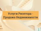 Скачать бесплатно изображение  Услуги риэлтора по продаже недвижимости 69363885 в Москве