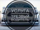Уникальное изображение  Трезвый водитель, водитель выходного дня 70081954 в Москве