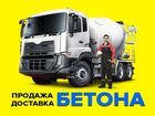 Новое фотографию  Бетон, раствор с доставкой от производителя 70285223 в Щелково