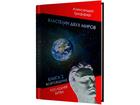 Смотреть изображение Книги Фантастический роман-дилогия в электронном формате 70452151 в Москве