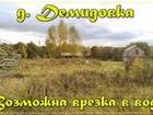 Скачать foto  Участок 15 соток, ИЖС, в сомой д, Демидовка, коммуникации 71148388 в Смоленске