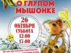 Уникальное фотографию  Детский спектакль Сказка о глупом мышонке 71475236 в Москве