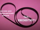 Скачать фото  Новые приводные ремни пассики для аудиоаппаратуры 71578759 в Москве