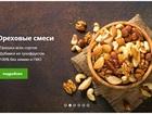 Смотреть фотографию  FloraMall – натуральные продукты для здоровья 73429696 в Москве