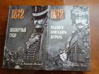 Просмотреть фотографию Книги Собрание произведений 1812 год 4 тома в упаковке 73868148 в Москве