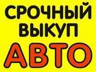 Свежее фотографию Аварийные авто Выкуп автомобилей, битый, горелый, аварийный  73999851 в Москве