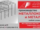 Смотреть фото  Изготовление металлоконструкций 74112606 в Рязани