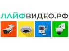 Увидеть фото  ООО «Лайфвидео» надежный поставщик видеонаблюдения, СКД и ОПС 76022159 в Москве