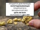 Свежее фотографию  Продажа прииска по золотодобыче россыпного золота 76610523 в Магадане
