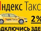 Увидеть фотографию  Подключение к Яндекс Такси 79325491 в Челябинске