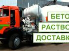 Свежее фото  Бетон, Раствор цементный, известковый, Доставка 81833612 в Казани