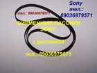 Увидеть фото  пассик для Sony JJ505 пасик Сони JJ 505 82835123 в Москве