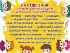 Увидеть изображение  Центр Радость объявляет набор учащихся 82978638 в Москве