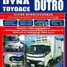 Продаётся книга в Москве о грузовиках Тойота