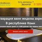 Реставрация ванн жидким акрилом, в Республике Коми