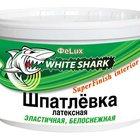 Шпатлёвка латексная финишная Whaite shark 1,5кг