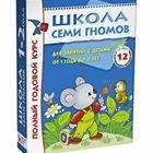 Школа Семи Гномов, Полный курс занятий с детьми