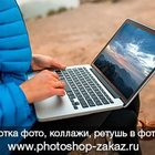 Заказать фотомонтаж в фотошопе, Обработка фото в Photoshop