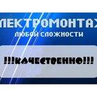 Электромонтажные работы в Астрахани