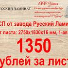 Ламинированная ДСП по оптовым ценам со склада в Крыму