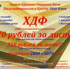 Ламинированный ХДФ от завода производства Kronospan Беларусь