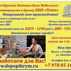 Преобретайте и распиливайте оклеивайте ДСП и ХДФ в Крыму