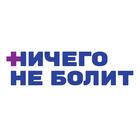 Салон оздоровления и реабилитации «Ничего не болит»