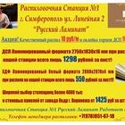 Большой выбор качественных услуг на ДСП в Крыму