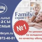 По самой выгодной и доступной цене матрасы КДМ Family