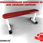 Профессиональная скамья для жима SportCoven