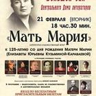 Пресс-релиз литературно-музыкального вечера Мать Мария