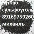 Покупаем катионит , сульфоуголь , анионит , активированные угли