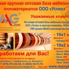 Самая низкая цена в Крыму на кромку со склада г, Симферополь