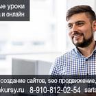 Курсы SEO для предпринимателей, Курсы SEO для начинающих Москва и онлайн
