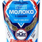Молоко Рогачевъ сгущенное цельное с сахаром ГОСТ 300г с дозатором