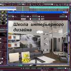 Школа Дизайна, КурсДизайнер Интерьера, Экспресс-курс3D Max + Autocad