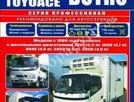 Продаётся книга в Москве о грузовиках Тойота Машины небольшой тоннажности Toyoac